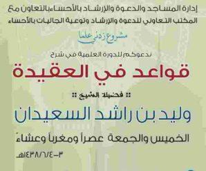 شرح الأرجوزة العقدية (الأحساء 1438هـ) – الشيخ وليد السعيدان