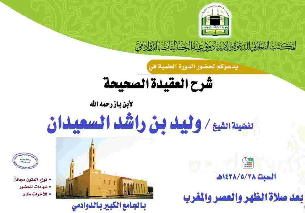 كتاب الاصول الثلاثة للشيخ محمد بن عبد الوهاب word