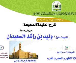شرح كتاب العقيدة الصحيحة للشيخ عبدالعزيز بن باز رحمه الله – الشيخ وليد السعيدان