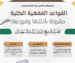 شرح القواعد الفقهية الكلية مقرونة بأدلتها وفروعها – الشيخ وليد بن راشد السعيدان