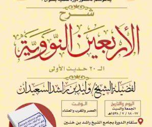 شرح الأربعين النووية (الدلم 1438هـ) – الشيخ وليد بن راشد السعيدان
