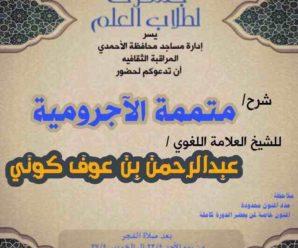 شرح متممة الآجرومية – الشيخ عبدالرحمن بن عوف كوني