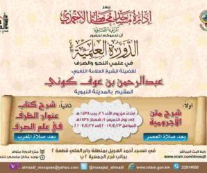 شرح كتاب عنوان الظرف في علم الصرف – الشيخ عبدالرحمن بن عوف كوني