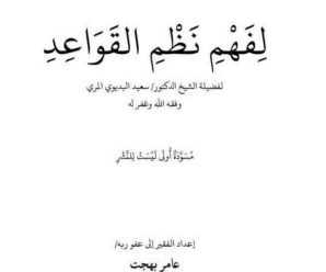 شرح نظم القواعد والأصول للمري – الشيخ عامر بهجت