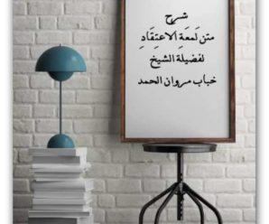 شرح متن لمعة الاعتقاد الهادي إلى سبيل الرشاد لابن قدامة المقدسي – الشيخ خبّاب مروان الحمد