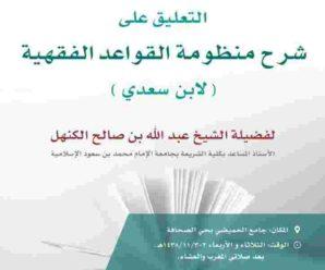 التعليق على (شرح منظومة القواعد الفقهية) لابن سعدي – الشيخ عبدالله بن صالح الكنهل