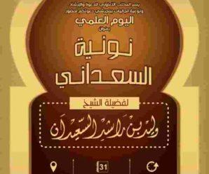 شرح نونية السعداني (بلجرشي 1438هـ) – الشيخ وليد السعيدان