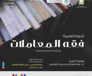فقه المعاملات من كتاب أخصر المختصرات (1438هـ) الشيخ عبدالسلام بن محمد الشويعر