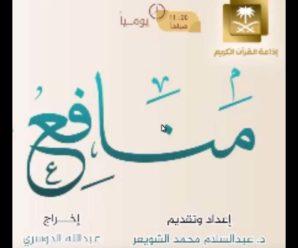 برنامج منافع (يتحدث عن المنافع التي تتحقق في موسم الحج) – الشيخ عبدالسلام بن محمد الشويعر