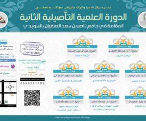 شرح متن الورقات (الرياض 1438هـ) – الشيخ وليد السعيدان