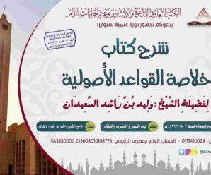 شرح كتاب خلاصة القواعد الأصولية – الشيخ وليد بن راشد السعيدان