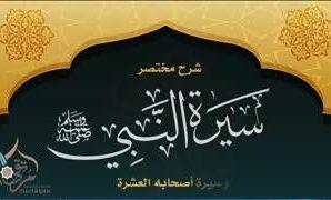 شرح مختصر سيرة الرسول صلى الله عليه وسلم وأصحابه العشرة – الشيخ مطلق الجاسر