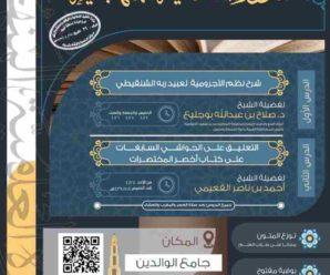 """التعليق الأول على كتاب """"الحواشي السابغات على أخصر المختصرات"""" (تبوك 1439هـ) – الشيخ أحمد بن ناصر القعيمي"""