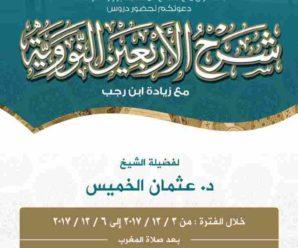 شرح الأربعين النووية مع زيادات ابن رجب – الشيخ عثمان الخميس