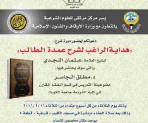 شرح كتاب هداية الراغب لشرح عمدة الطالب – الشيخ مطلق الجاسر