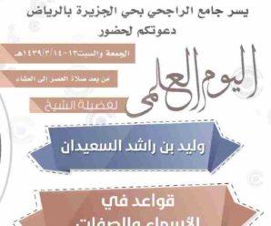 شرح قواعد في الأسماء والصفات (الرياض 1439هـ) – الشيخ وليد السعيدان