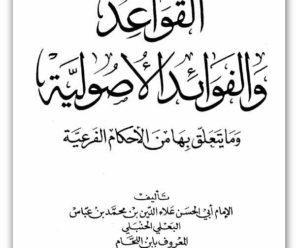 """شرح كتاب """"القواعد والفوائد الأصولية"""" لابن اللحام الحنبلي – الشيخ عياض السلمي"""