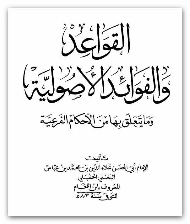 كتاب القواعد الاصولية pdf