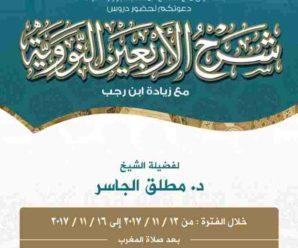 شرح الأربعين النووية مع زيادات ابن رجب – الشيخ مطلق الجاسر
