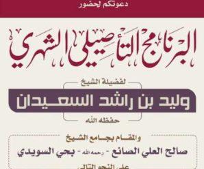 شرح خلاصة القواعد الأصولية (جامع الصانع بالرياض) – الشيخ وليد بن راشد السعيدان