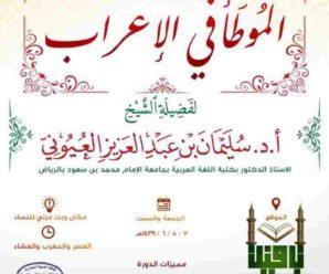 شرح الموطأ في الإعراب (الطائف 1439هــ) – الشيخ سليمان بن عبدالعزيز العيوني