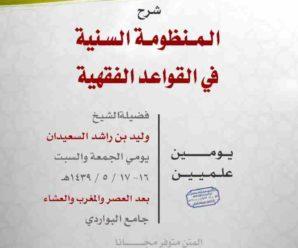 شرح المنظومة السنية في القواعد الفقهية (الرياض 1439هـ) – الشيخ وليد السعيدان