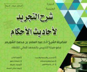 شرح التجريد لأحاديث الأحكام – الشيخ عبدالسلام بن محمد الشويعر