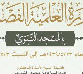 """شرح رسالة """"الأربعون في الأحكام"""" للمنذري رحمه الله (1439هـ) – الشيخ عبدالسلام الشويعر"""