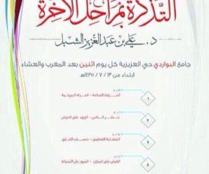 التذكرة بمراحل الآخرة – الشيخ علي بن عبدالعزيز الشبل