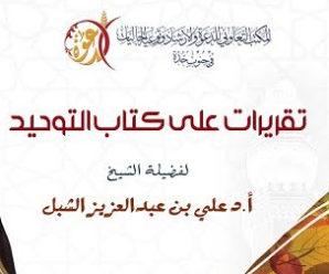 تقريرات على كتاب التوحيد – الشيخ علي بن عبدالعزيز الشبل
