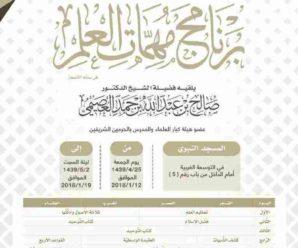 برنامج مهمات العلم لعام 1439هـ – الشيخ صالح بن عبدالله العصيمي