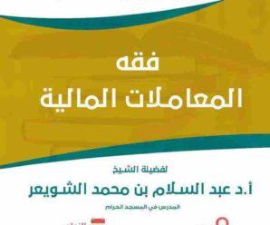فقه المعاملات المالية – الشيخ عبدالسلام بن محمد الشويعر