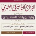 الكليات الفقهية (كتاب الطهارة) – الشيخ وليد بن راشد السعيدان