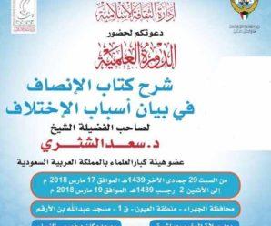 شرح كتاب الإنصاف في بيان أسباب الإختلاف – الشيخ سعد بن ناصر الشثري