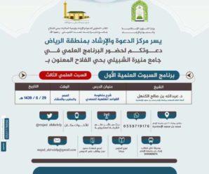 شرح منظومة القواعد الفقهية للسعدي رحمه الله (1439هـ) – الشيخ عبد الله بن صالح الكنهل