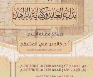 شرح كتاب بداية العابد وكفاية الزاهد (إلى صلاة الإستسقاء) – الشيخ خالد بن على المشيقح