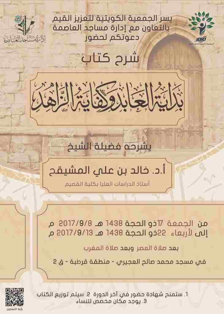 كتاب بداية العابد وكفاية الزاهد pdf