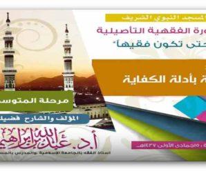 شرح كتاب العناية بأدلة الكفاية – الشيخ عبدالله بن إبراهيم الزاحم