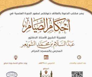 أحكام الصيام – الشيخ عبدالسلام بن محمد الشويعر
