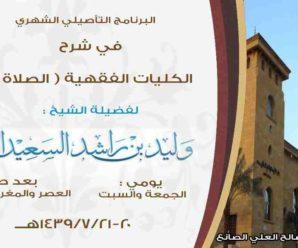 الكليات الفقهية (كتاب الصلاة) – الشيخ وليد بن راشد السعيدان