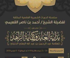 شرح كتاب بداية العابد وكفاية الزاهد – الشيخ أحمد القعيمي
