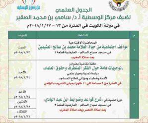 شرح قواعد وضوابط ابن عبدالهادي – الشيخ سامي بن محمد الصقير