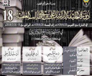 """دورة الخليفة الراشد علي بن أبي طالب رضي الله عنه العلمية """" 18 """""""