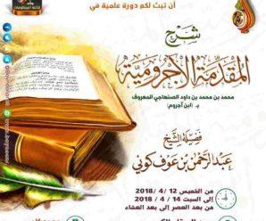 شرح المقدمة الآجرومية – الشيخ عبدالرحمن كوني