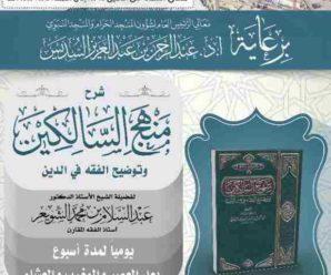 الشرح الثاني لكتاب منهج السالكين للشيخ السعدي رحمه الله (1439هـ) – الشيخ عبدالسلام بن محمد الشويعر