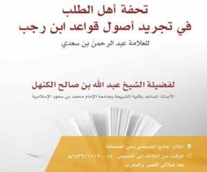 """شرح كتاب """"تحفة أهل الطلب في تجريد أصول قواعد ابن رجب"""" – الشيخ عبدالله بن صالح الكنهل"""