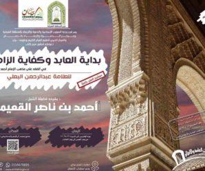 شرح كتاب بداية العابد وكفاية الزاهد (الدمام 1439هـ) – الشيخ أحمد القعيمي