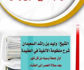 شرح منظومة الألفية في العقيدة – الشيخ وليد السعيدان