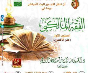شرح متن الأخضري في الفقه المالكي – الشيخ أحمد بن مبارك المزروعي