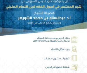 شرح المختصر في أصول الفقه لابن اللحام الحنبلي (PDF + MP3) – الشيخ عبدالسلام بن محمد الشويعر